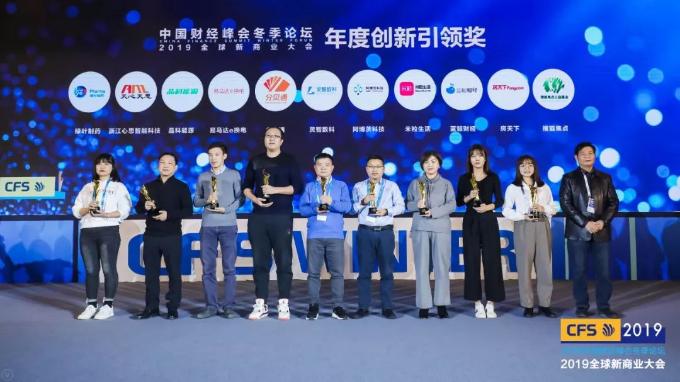 分贝通荣获2019年度创新引领奖_2